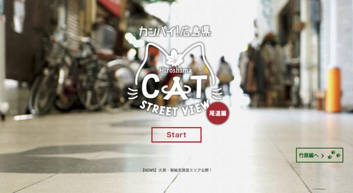 CAT STREET VIEW 尾道編